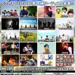 9/3 野外イベント『くさのねフェスティバル』出演!