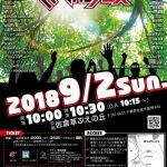 9/2 (日) くさのねフェス2018
